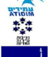 abir2008-Atidim2[1]